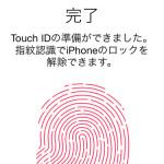 [iOS8]iPhoneで指紋認証(Touch ID)を設定する方法