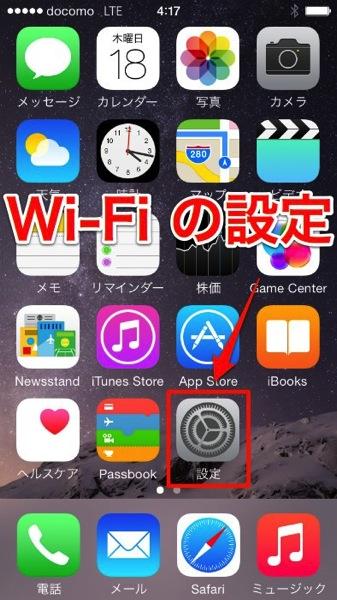 Ios8 wifi 001