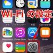 ios8_wifi_001.jpg