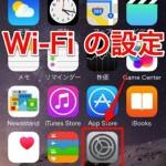 [iOS8]iPhone を Wi-Fi ネットワークに接続する方法