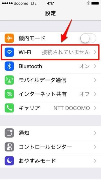 Ios8 wifi 002
