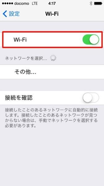 Ios8 wifi 003