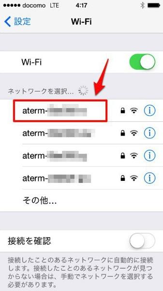 Ios8 wifi 004