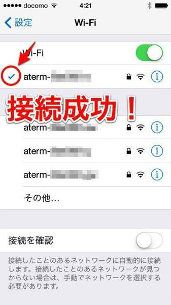 Ios8 wifi 008