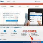 オンライン決済サービス「PayPal」に登録する方法