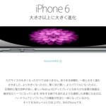 ついに新しいiPhoneが発表!その名は「iPhone 6」と「iPhone 6 Plus」