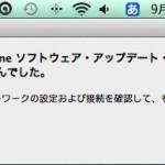 iOS8 がついにリリース!ただ今ファームウェアダウンロード中!