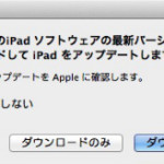 第3世代の iPad も iOS 8.0 へアップデートしてみたよ