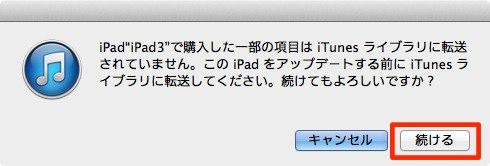 Ipad3 ios8ud 002