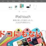 iPod Classic の姿が見えない!13年の歴史に幕-Apple Store で密かに販売終了!