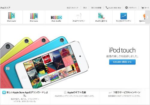 Ipod 20140910 102