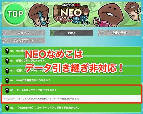 Neo 20140924 002