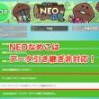 neo_20140924_002.jpg