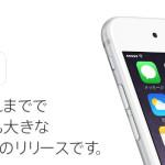 iOS8.1 は10月18日までにリリースする可能性が高い?