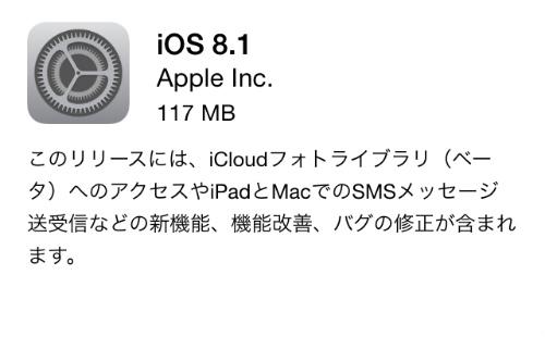 Ios81 20141021 100