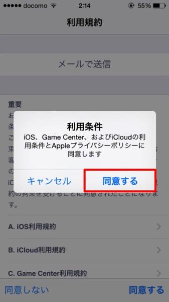 Ios81 20141021 112