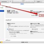 iOS8.1をiTunesからクリーンインストールする方法