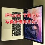[iOS8]iPhoneの写真の向きを回転して直す方法