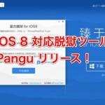 iOS8 が脱獄可能なツール「Pangu for iOS8」が公開!iPhone6も脱獄可能!