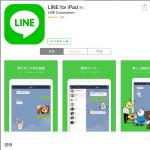 iPad 版 LINE が正式にリリース!以前からのiPadのみのユーザーは注意!