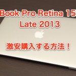 MacBook Pro Retina Late2013(ME294J/A) を激安で購入した方法