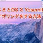 iOS8 とOS X Yosemite で簡単にテザリングをする方法[Instant Hotspot]