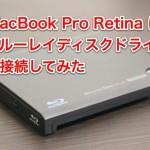 MacBook Pro Retina にブルーレイドライブを接続してみた