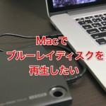 Macでブルーレイを無料で再生する方法