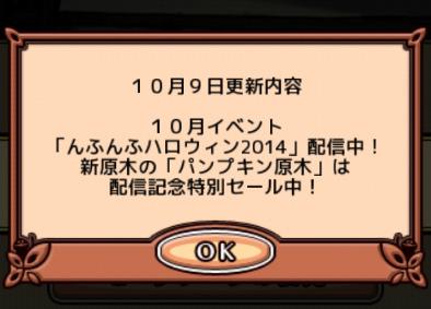 Ndx 20141010 007