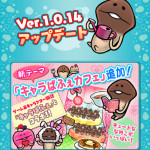 NEOなめこがVer.1.0.14にアップデート!新テーマ「キャラぱふぇカフェ」を追加!