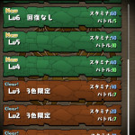 [パズドラ]チャレンジダンジョン!3色限定Lv.1~Lv.3を攻略してきました[無課金攻略]