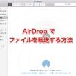yos_airdrop_011-2.jpg
