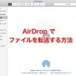 AirDrop を使ってiPhone と Mac 間でファイルを転送する方法