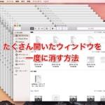 OS X でたくさん開いてしまったウィンドウを一度に閉じる方法