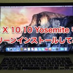 [Yosemite]OSX 10.10をUSBメモリからクリーンインストールする方法