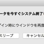 OS X でキーボードだけで再起動、システム終了をする方法