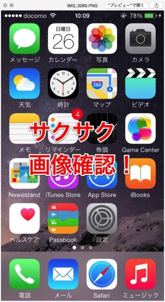 OSX 20141127 002