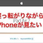iPhone5sの画面を横にしても回転しないようにする方法