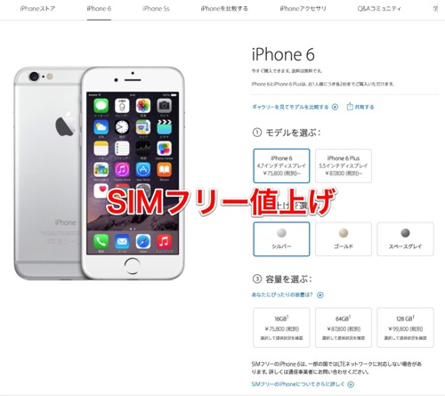 Iphone6 simfree up