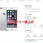 アップルストアのSIMフリーiPhone6が1割値上げされたようですよ