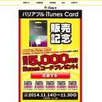 ドンキホーテでバリアブルiTunes Cardキャンペーンが開始!2014年12月1日まで!