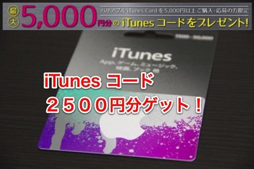 Itunes 20141116 100