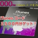 ローソンから2500円分のiTunesコードのプレゼントが届いたよ!