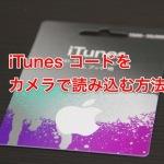iTunes Card のコードをカメラで簡単に読み込む方法