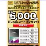 ゲオでも最大5千円分のバリアブルiTunesコードプレゼントが開催中!