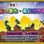 [なめこDX]2014年11月新イベント「色彩の原木・最終限界突破」配信開始!