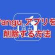 pangu8_delete_015.jpg