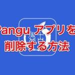 脱獄したiOS で Panguアプリを削除する方法