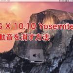 OS X Yosemite で Mac のジャーーン!という起動音をならないようにする方法