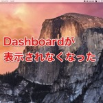 [Yosemite]Dashboard の表示をオンオフする方法